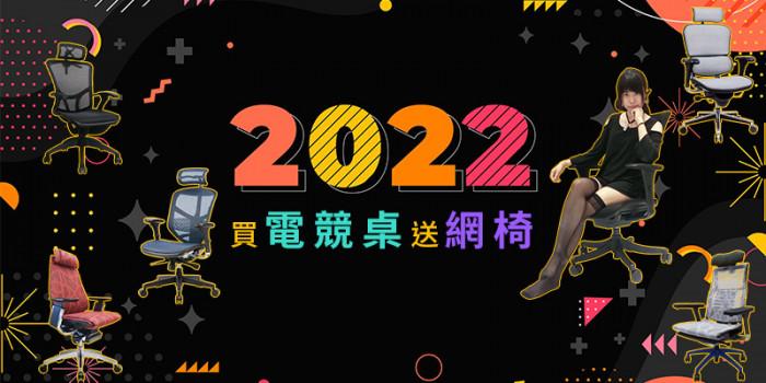 2021全新網椅、電競椅優惠